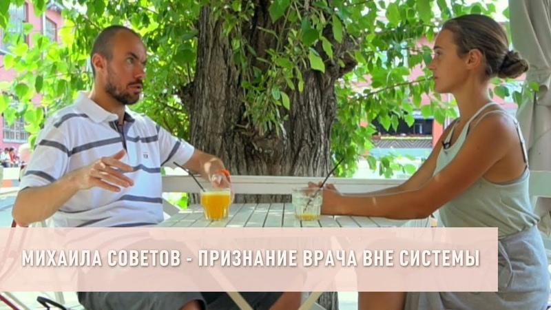 Михаил Советов - почему медицина не лечит, ошибки перехода на фрукторианство