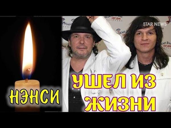 Ушел из жизни солист группы «Нэнси» Сергей Бондаренко