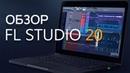 FL Studio 20. Что нового Обзор на русском.