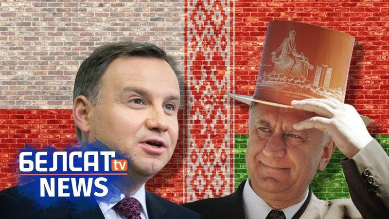 Ці Лукашэнку запросяць у Польшчу?   Позовут ли Лукашенко в Польшу?