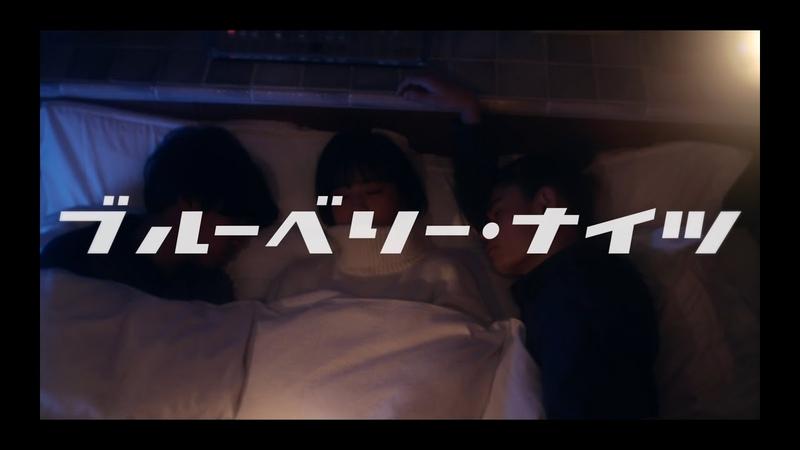 【213 ON SALE!!】マカロニえんぴつ「ブルーベリー・ナイツ」MV