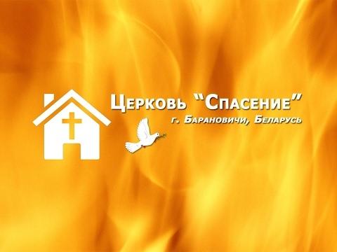 4 января 2019 Молитвенное богослужение Церковь Спасение