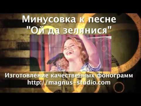 Матрёха (Клавдия Пенькова) - Ой Да Зелянися. Минусовка DEMO (Вокал для дэмо)