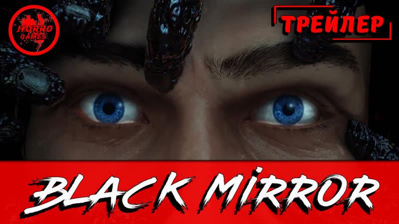 Black Mirror ☠ Трейлер