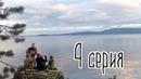 Сплав на байдарках по Кольскому полуострову река Колвица Колвицкое озеро 4 серия