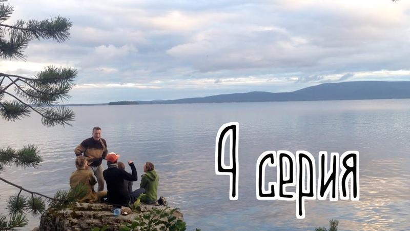Сплав на байдарках по Кольскому полуострову | река Колвица | Колвицкое озеро | 4 серия