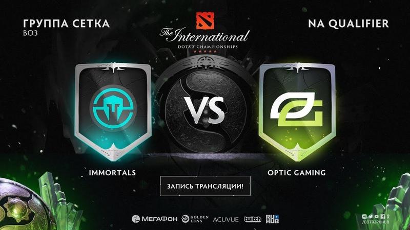 Immortals vs OpTic Gaming, The International NA QL, game 1 [Maelstorm, Jam]