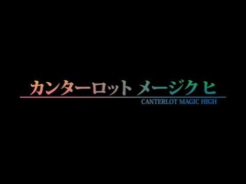 Canterlot Magic High Oppening [ANTHRO MLP] [SFM]