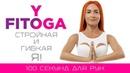 100 секунд для рук | Сет для рук | Фитнес и йога дома