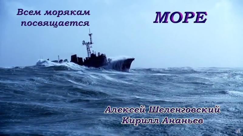 С Днем ВМФ! 2018 Море Всем морякам посвящается песня