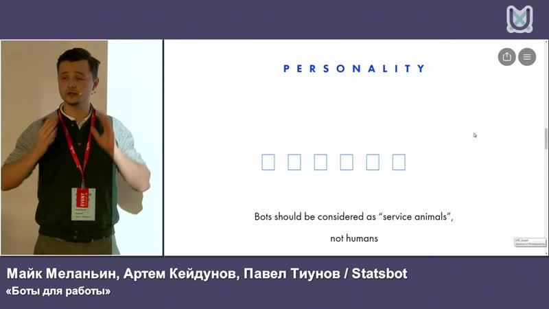 UX Среда №30 Statsbot Артём Кейдунов Боты для работы