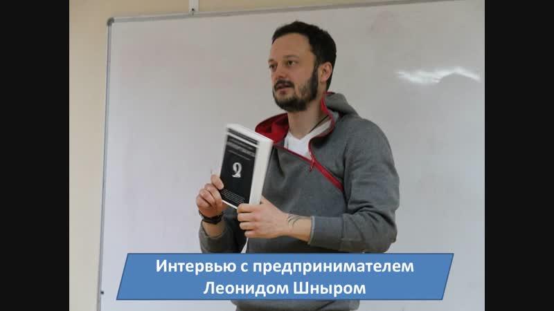 Интервью с предпринимателем Леонидом Шныром