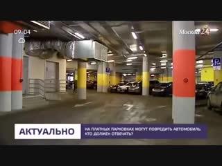 Кто ответит за повреждение автомобиля на платной парковке