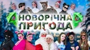 Новорічне дитяче шоу Новорічна пригода 2019 Студентський театр Позитив