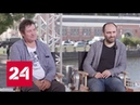 Павел Мирзоев и Алишер Хамиходжаев - о том, как прожить историю на экране - Россия 24