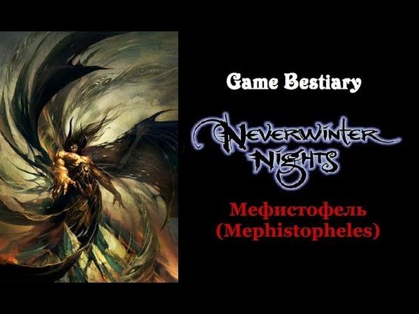 Мефистофель (Бестиарий Neverwinter Nights)