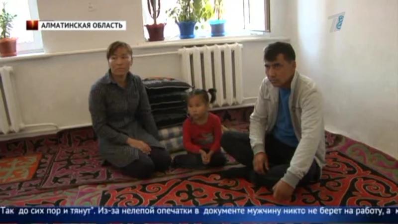 Путаница с документами: Оралману, вернувшемуся на родину из Китая, не дают гражданство