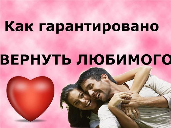 Обучающий вебинар КАК ЛЕГКО И БЫСТРО ВЕРНУТЬ ЛЮБИМОГО ЧЕЛОВЕКА💛❤