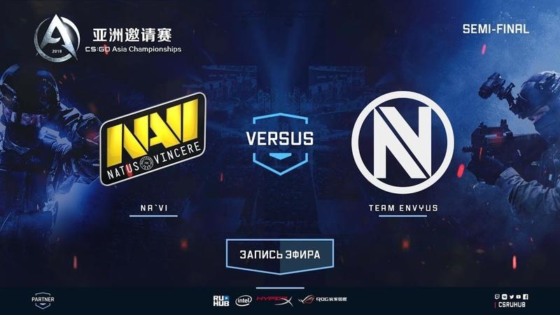 Na`Vi vs Team EnVyUs - CS:GO Asia Championship - map2 - de_mirage [yXo, ceh9]