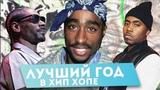 Лучший год в Хип-хопе 2 PAC NAS JAY-Z MOBB DEEP THE FUGEES SNOOP DOGG