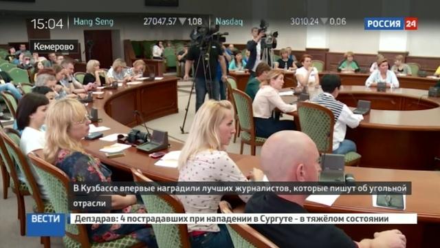 Новости на Россия 24 • Журналистам показали, как добывают черное золото