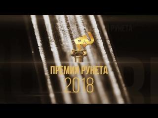 «Премия Рунета — 2018»: церемония награждения