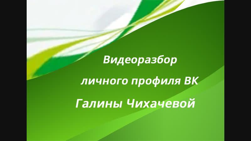 Галина Чихачева