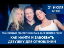 Трансляция мастер-класса Дениса Шальнова Как найти и завоевать девушку для отношений