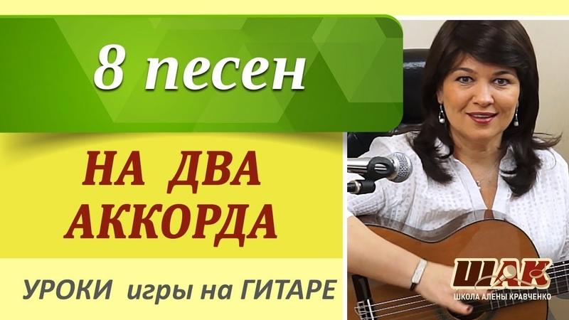 Песни на ДВА АККОРДА под гитару. Песни под гитару на 2-ух ПРОСТЫХ аккордах без баррэ