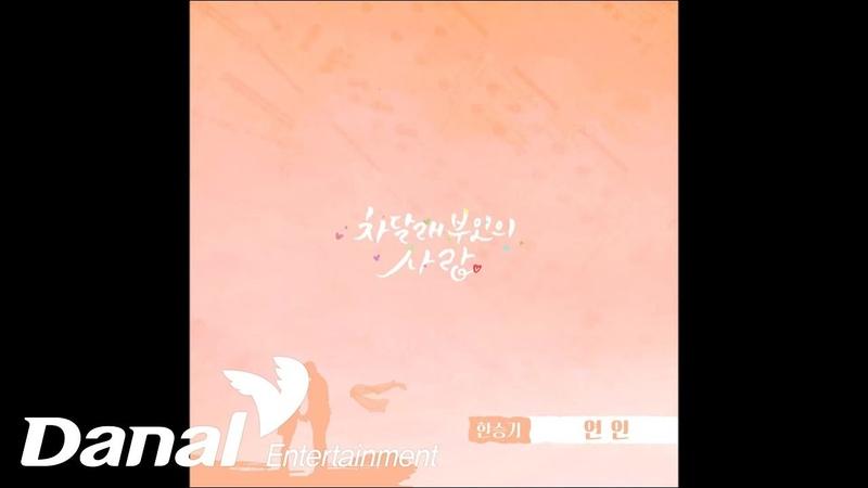 한승기 - '차달래 부인의 사랑 OST Part.4' - 연인