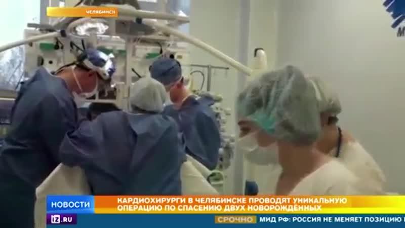 Врачи из Челябинска проводят уникальную операцию по спасению двух новорожденных