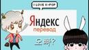 ОТГАДАЙ k pop ПЕСНЮ ЧЕРЕЗ YANDEX TRANSLATE K POP QUIZ 5