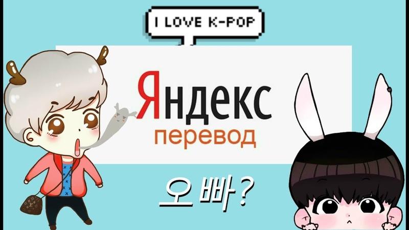 ОТГАДАЙ k-pop ПЕСНЮ ЧЕРЕЗ YANDEX TRANSLATE - K-POP QUIZ 5