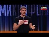 Открытый микрофон - Алексей Щербаков попал в шоу?