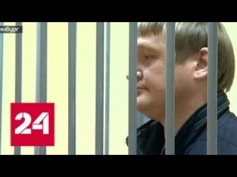 Арестован глава ОБЭП Екатеринбурга, крышевавший игорный бизнес - Россия 24
