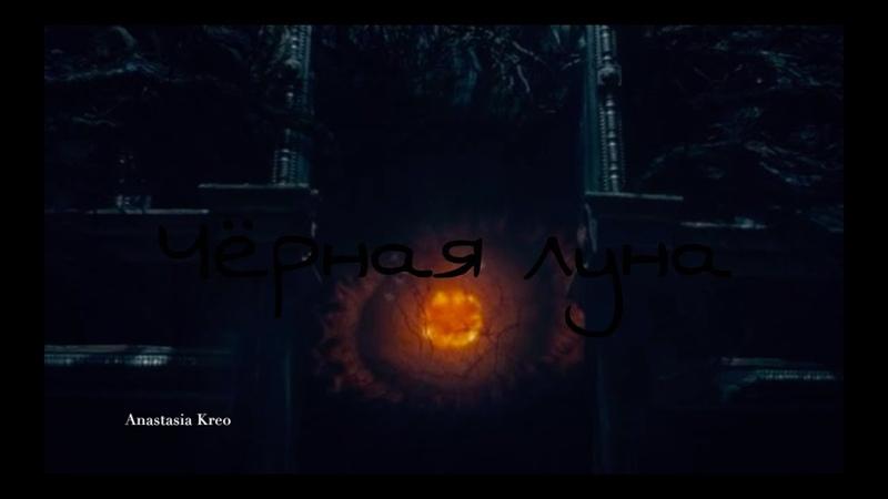 Гоголь Чёрная луна