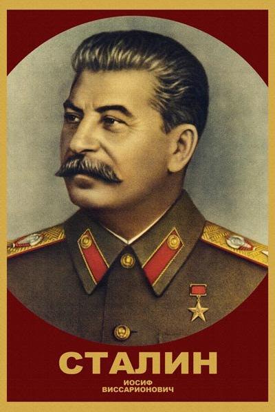 Иосиф Виссарионович-Сталин