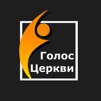 Логотип ГОЛОС ЦЕРКВИ