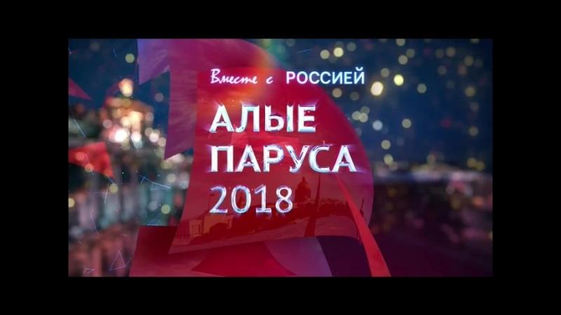 АНОНС. Алые Паруса 2018 - вместе с Россией. Прямая трансляция праздника 23 июня в 22:00 по московскому времени на Пятом канале.