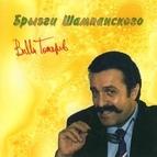 Вилли Токарев альбом Брызги шампанского