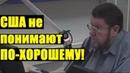Это ВОЙНА против России! Сатановский про новые УЖАСНЫЕ санкции США
