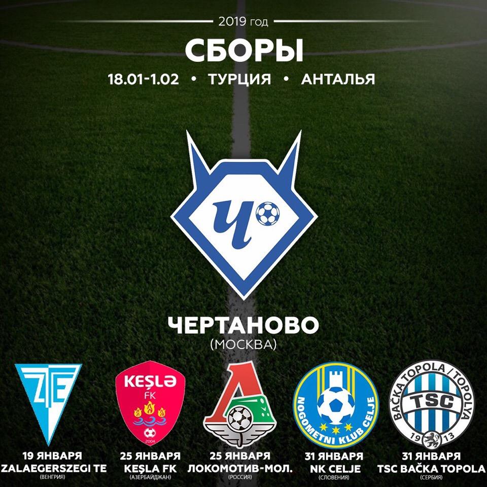 adac3b701b53 Начиная с 9 января, наши футболисты чередовали тренировки в тренажерном  зале и на свежем воздухе на стадионе «Арена Чертаново».
