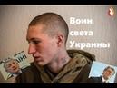 Воин света Украины