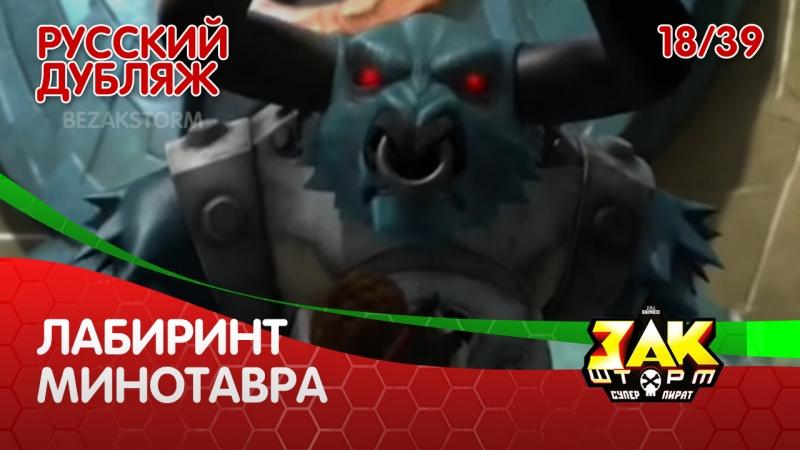 Сезон 1 Эпизод 18 Зак Шторм Лабиринт минотавра