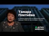 Тамара Плетнёва о планах Комитета по вопросам семьи, женщин и детей на осеннюю сессию