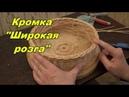 Плетение из лозы-Кромка Широкая розга - Азбука плетения -Wickerwork