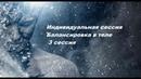 17.07.2019 Индивидуальная сессия Балансировка энергии в теле Переход