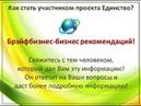Н Тонконогова о Брейф бизнесе Международный бизнес МОО Единство Отзывы