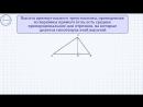 Геометрия 8 класс Пропорциональные отрезки в прямоугольном треугольнике