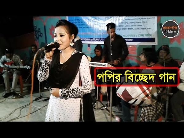 পপির মাথা নষ্ট করা বিচ্ছেদ গান | Bangla Bicched Song | Popy | Bangla new song 2018 | HD Video